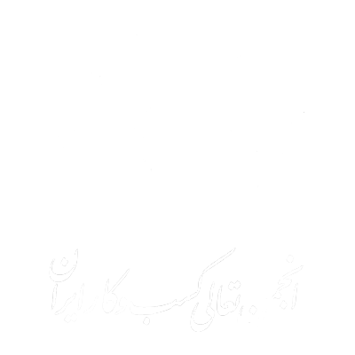 http://www.conference.iramot.ir/wp-content/uploads/2017/05/anjomaneiranian.png