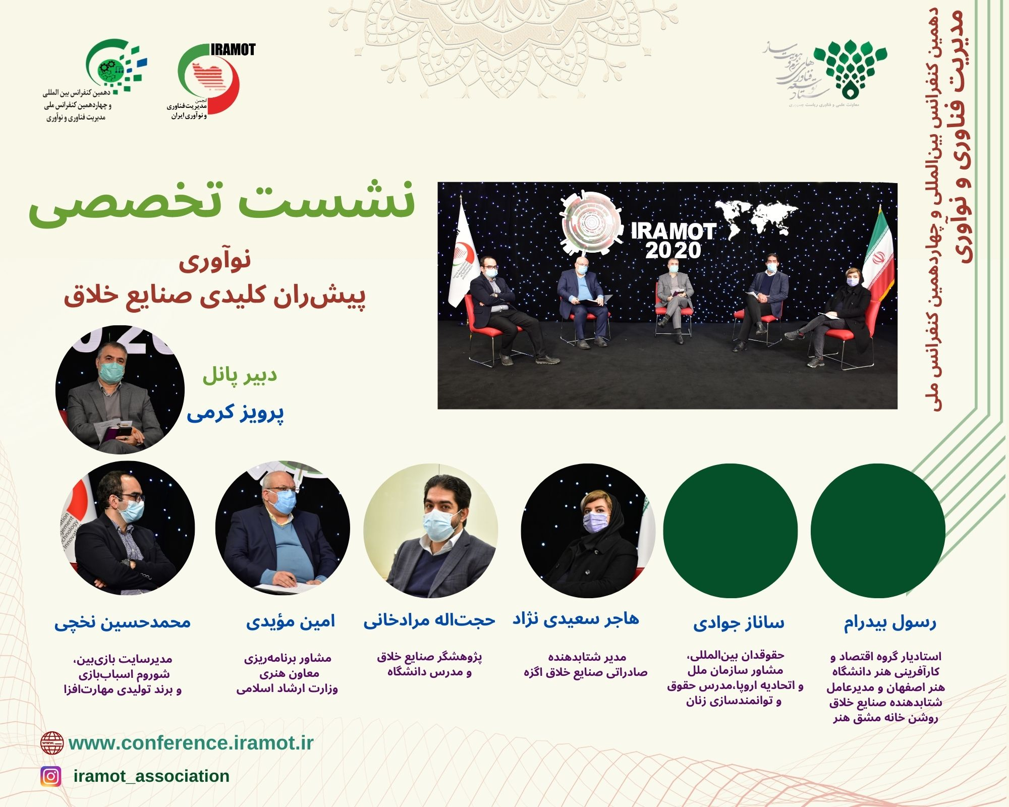 http://www.conference.iramot.ir/wp-content/uploads/2020/12/پانل-تخصصی-1-1.jpg