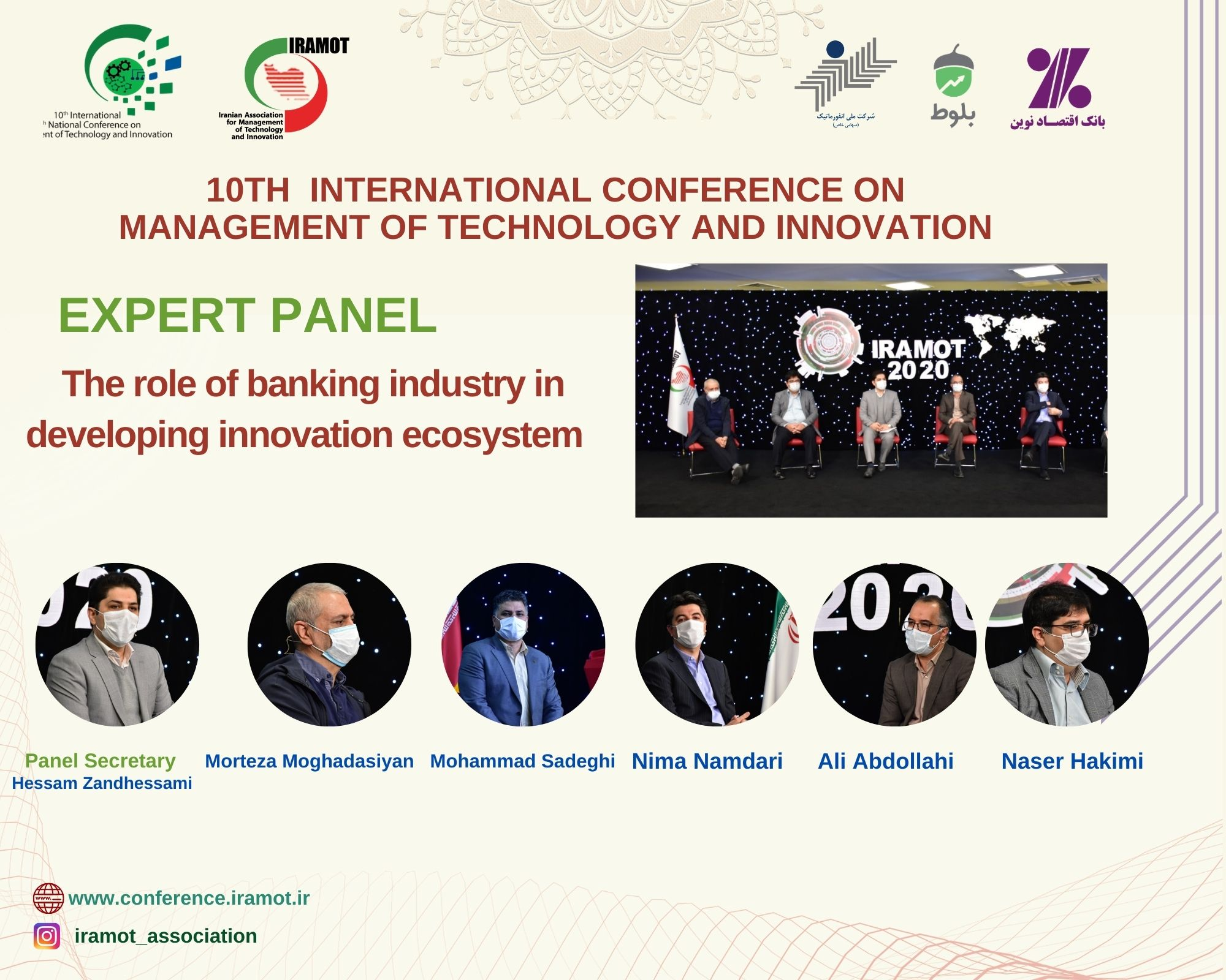 http://www.conference.iramot.ir/wp-content/uploads/2020/12/پانل-تخصصی-1.jpg