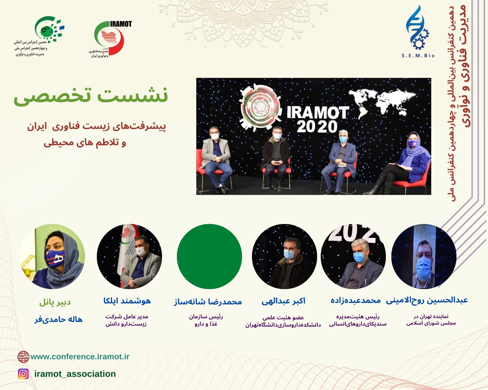 http://www.conference.iramot.ir/wp-content/uploads/2020/12/پانل-تخصصی-2.jpg